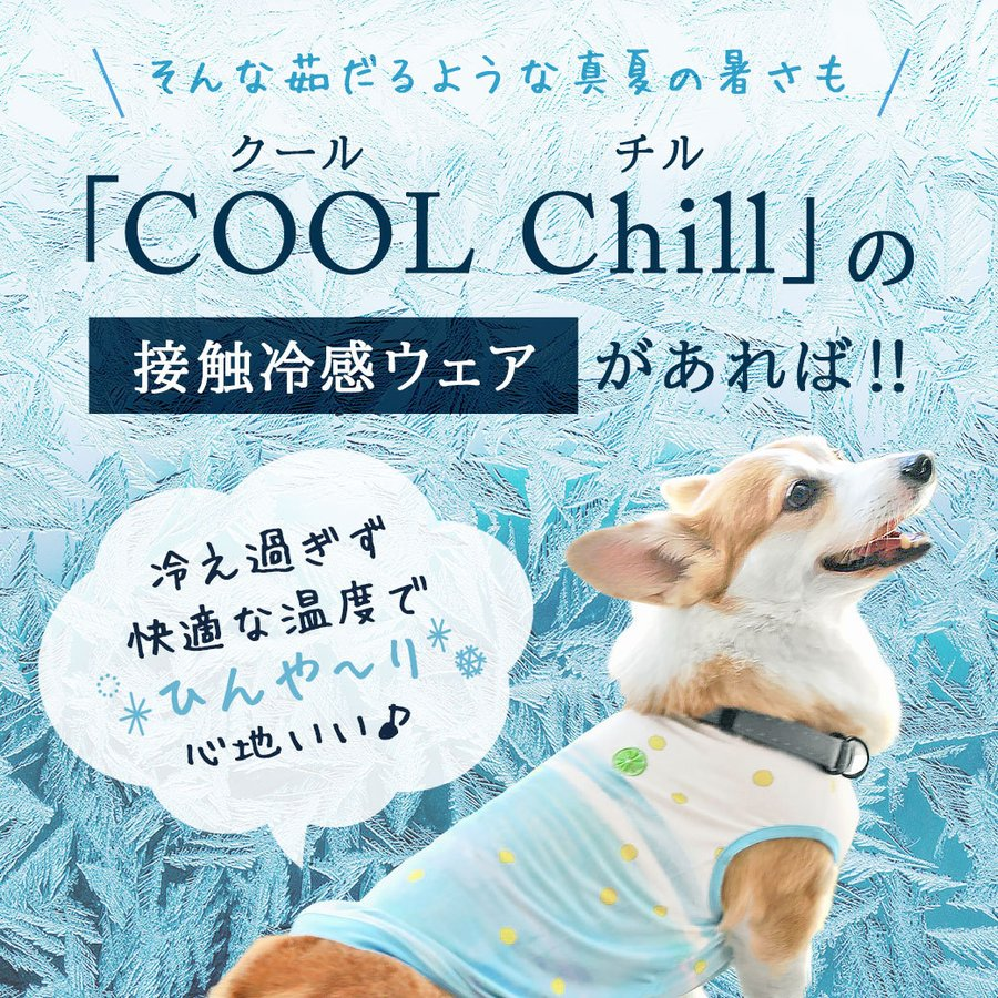 犬 服 セールiDog COOL Chill レモンタンク 接触冷感 メール便OK 夏 犬の洋服 犬服 ペット服 プードル チワワ ダックス|idog|08