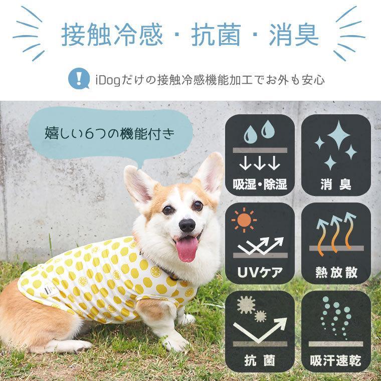 犬 服 セールiDog COOL Chill レモンタンク 接触冷感 メール便OK 夏 犬の洋服 犬服 ペット服 プードル チワワ ダックス|idog|09