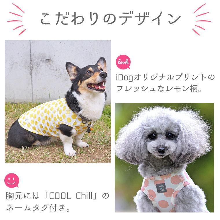 犬 服 セールiDog COOL Chill レモンタンク 接触冷感 メール便OK 夏 犬の洋服 犬服 ペット服 プードル チワワ ダックス|idog|10