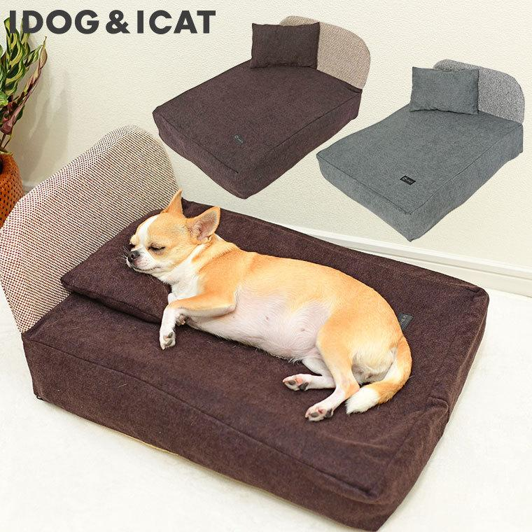 犬 人気海外一番 ベッド IDOGamp;ICAT インテリアベッド アイドッグ プードル チワワ 別倉庫からの配送 ネコ ダックス