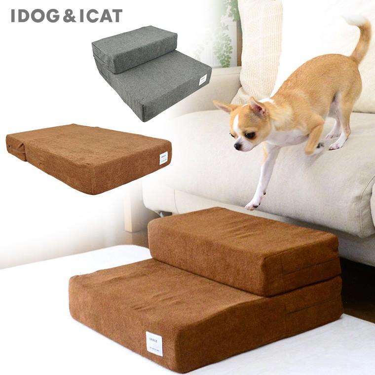 犬 iDog たためるiStep 2段 人気急上昇 ファブリック ロータイプ お得クーポン発行中 アイドッグ