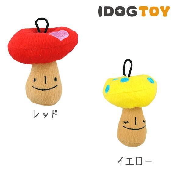 セール 10%OFF 送料無料/新品 出群 犬用品 犬 おもちゃ アイドッグ ニョキニョキきのこちゃんミニ iDog