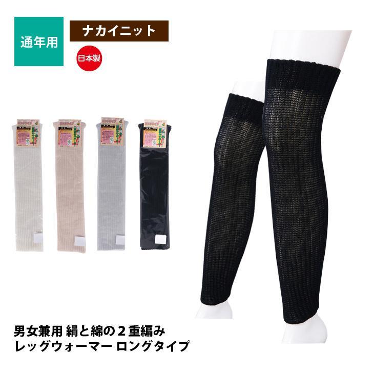 2枚組 日本製 シルクと綿の二重編みサポーター ロングタイプ レッグウォーマー あったか 涼しい 天然素材 流行 K436729 絹 デポー 綿 冷え性 ナカイニット 通年