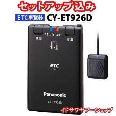 セール 登場から人気沸騰 セットアップ込み ETC車載器 CY-ET926D Panasonic 新セキュリティ対応 CY-ET925KDの後継 パナソニック 音声案内 アンテナ分離型 入荷予定