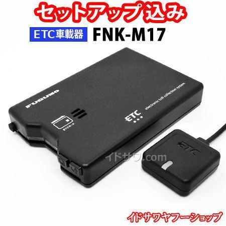 セットアップ込み ETC車載器 FNK-M17 古野電気 新セキュリティ対応 メーカー3年保証 地域限定 卓出 アンテナ分離型 音声案内 合計1万円以上で送料無料 開店記念セール