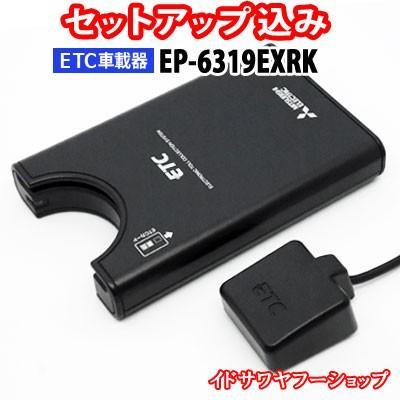 セットアップ込み ETC車載器 EP-6319EXRK 三菱電機 アンテナ分離型 地域限定 [並行輸入品] 音声案内 マットブラック 合計1万円以上で送料無料 安値