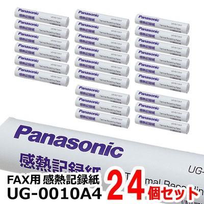 情熱セール 在庫あり UG-0010A4 まとめ買い24個セット Panasonic ファクス用 パナソニック FAX用 A4サイズ 春の新作シューズ満載 15m 感熱記録紙