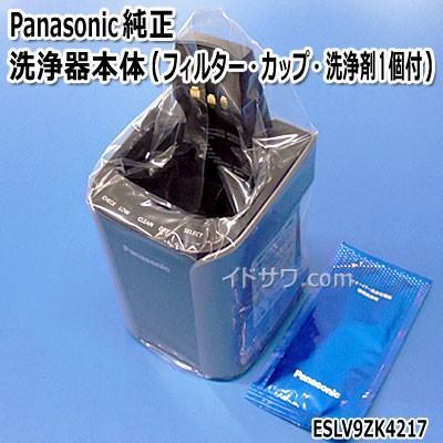 在庫あり ESLV9ZK4217 洗浄充電器 Panasonic メンズシェーバー用 バーゲンセール ※アダプター別売 新品■送料無料■ メーカー純正 洗浄器本体 ES-LV9A他用