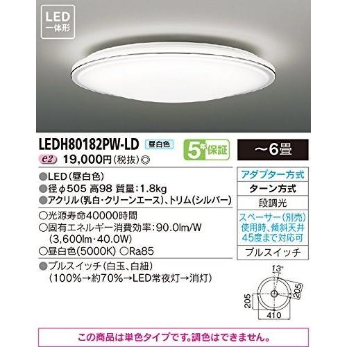 東芝ライテック LEDシーリングライト 調光機能 昼白色 6畳用 プルスイッチ付き