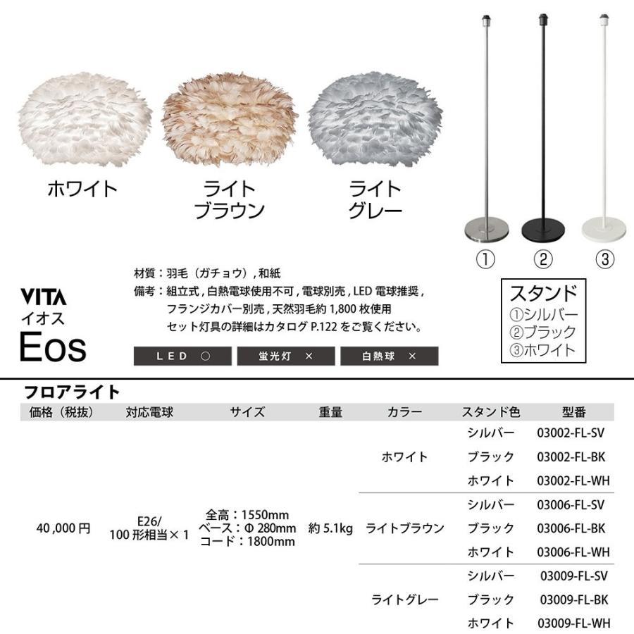 フロアライト(電球別売) Eos 白い (フロア/ホワイト) ホワイト 03002-FL-WH 03002-FL-WH 03002-FL-WH VITA COPENHAGEN 030 278