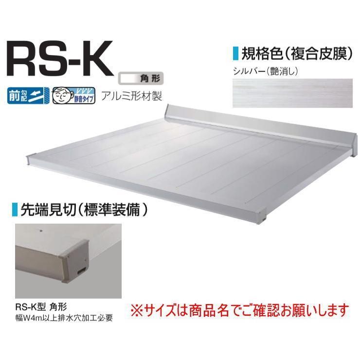 送料無料カード決済可能 DAIKEN RSバイザー RS-K型 ステー無 D800×W2000 シルバー 公式