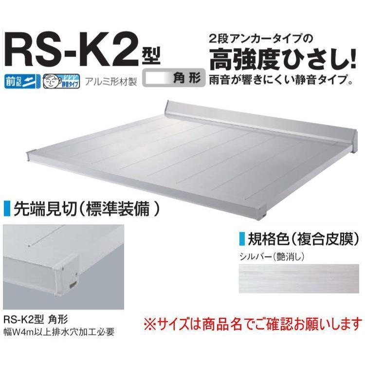 DAIKEN RSバイザー RS-K2型 D600×W1200 シルバー (ステー無)