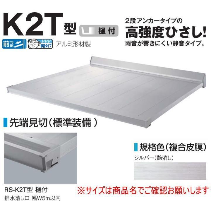 DAIKEN RSバイザー RS-K2T型 D900×W1100 シルバー (ステー無)