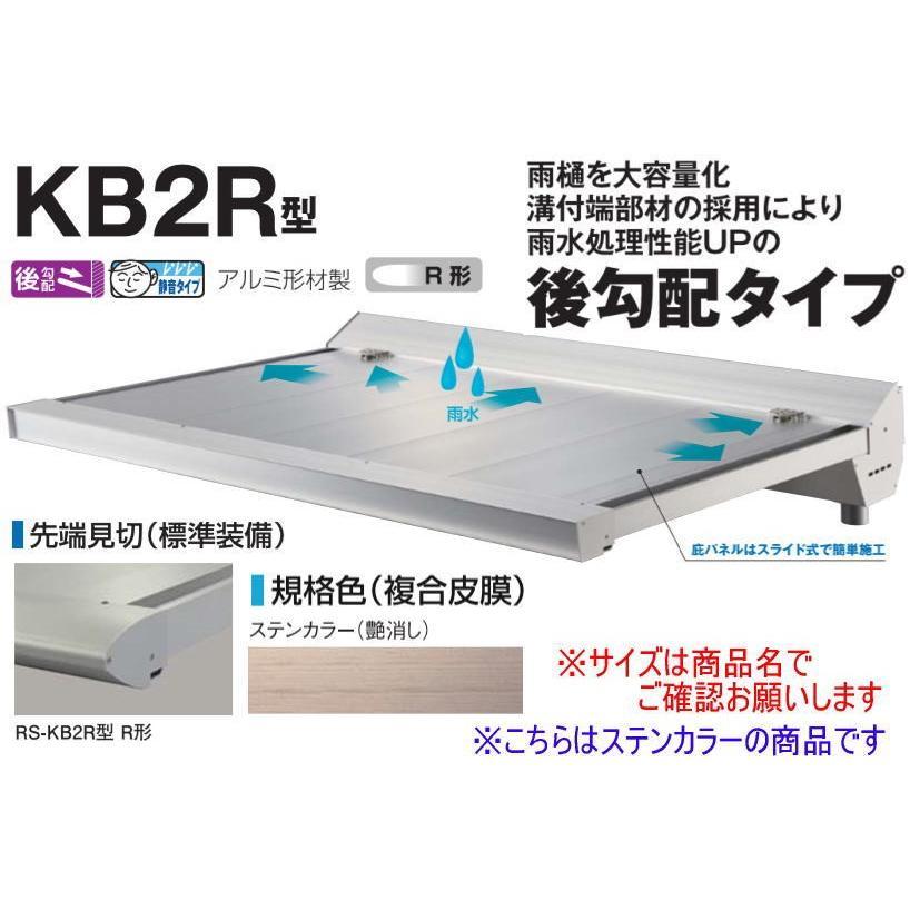 DAIKEN RSバイザー RS-KB2R型 D800×W900 ステンカラー (ステー無)