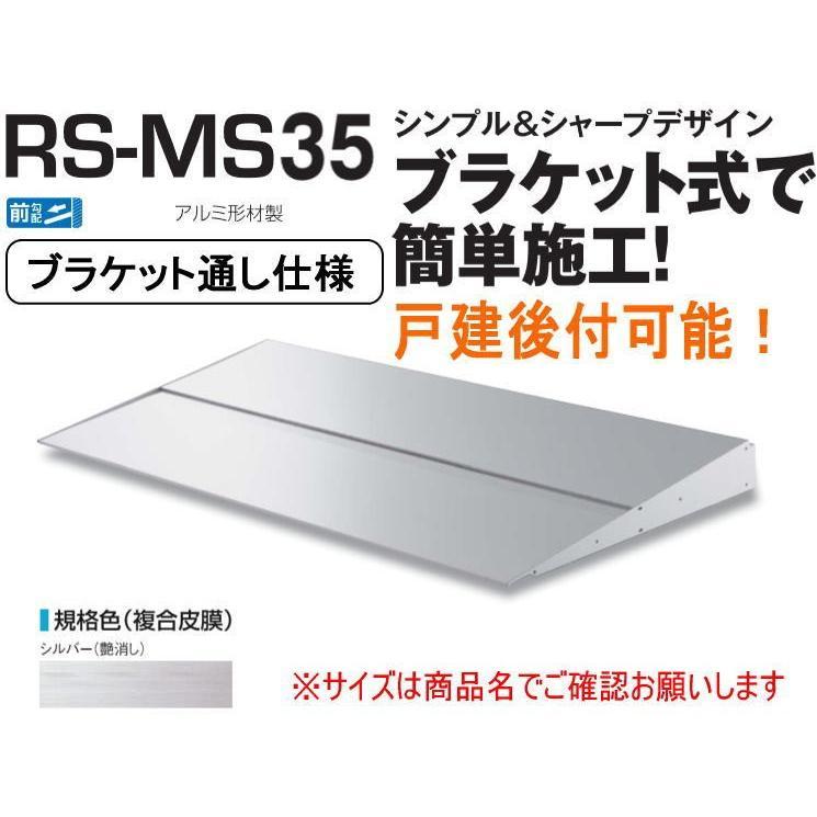 DAIKEN RSバイザー RS-MS35F ブラケット通し仕様 D350×W2000 シルバー 当店は最高な サービスを提供します 新生活