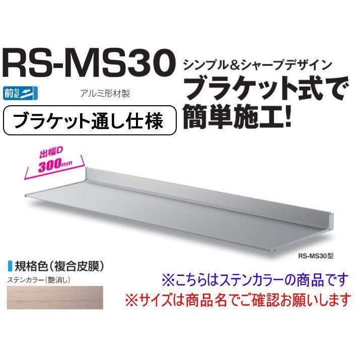 DAIKEN RSバイザー RS-MS30F D300×W1400 ステンカラー (ブラケット通し仕様)