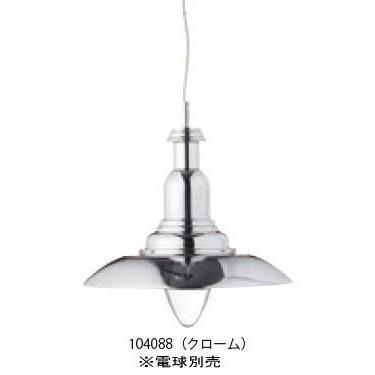 ELUX エルックス 104088 ル チェルカ ポートランド クローム 1灯ペンダント (コード色:ゼブラ)(電球別売)