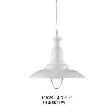 ELUX エルックス 104089 ル チェルカ ポートランド ホワイト 1灯ペンダント (コード色:ゼブラ)(電球別売)
