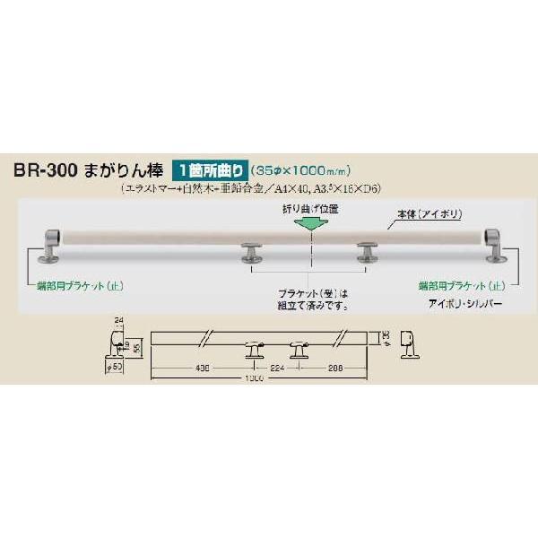 日本初の シロクマ 白熊印 室内用補助手すり まがりん棒 BR-300 L1000mm ミディアムオーク/ライトオーク 一か所曲がり-介護用品