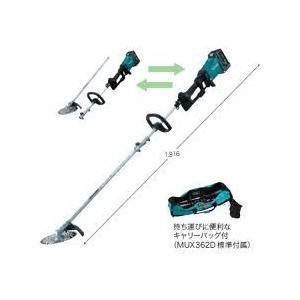 マキタ MAKITA MUX362DWB 36V 充電式スプリット草刈機 230mm軽快チップソー付 バッテリー、充電器付