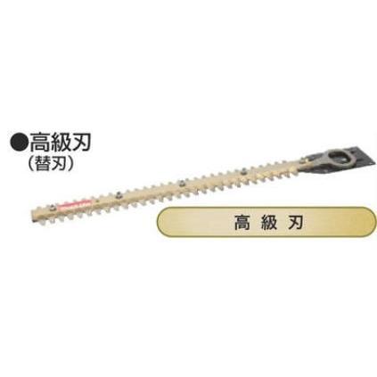 最安値 マキタ A-62119 360mm 新高級刃 激安超特価 生垣バリカン用替刃