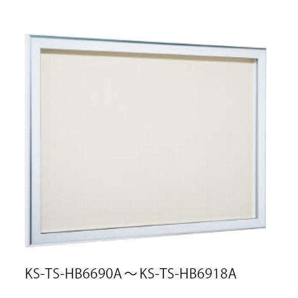 キョーワナスタ KS-TS-HB6912A 掲示板 掲示板 屋内用/カバー付 ビニールレザー貼 アイボリー 900×1200 受注生産 ※