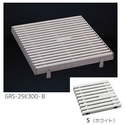 シマブン GRS-25K300-S セーフティグレーチング 集水マス(枠共)