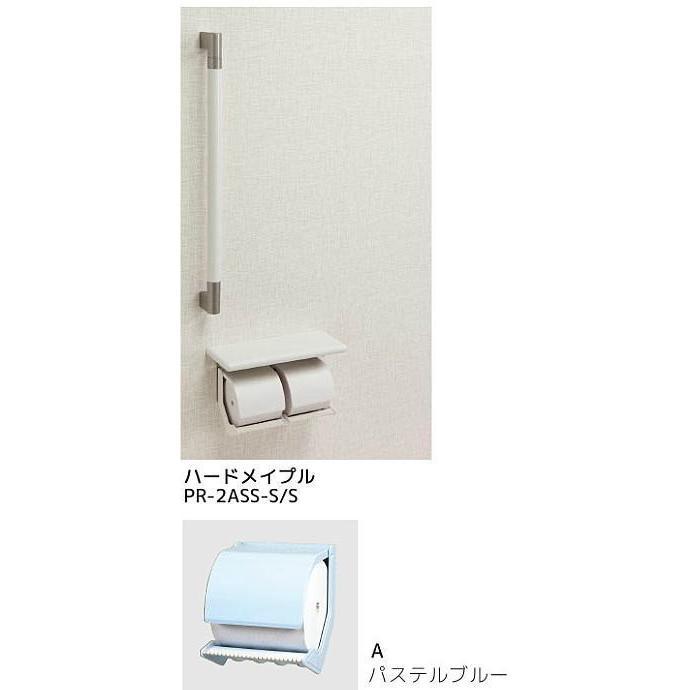 シマブン PR-2ASS-A/S ペーパーホルダーおくだけ 棚付紙巻器・手すり(φ32)タイプ