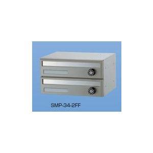 新協和 郵便受箱 郵便ポスト (横型・ダイヤル錠付)前入前出型 SMP-34-2FF 2戸用