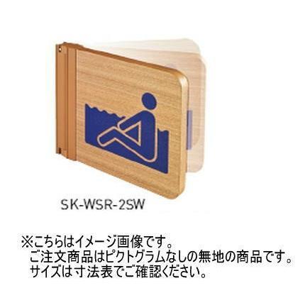 神栄ホームクリエイト(新協和) 神栄ホームクリエイト(新協和) SK-WSR-2SW 木製サインプレート(R付・突出スイング型) 無地