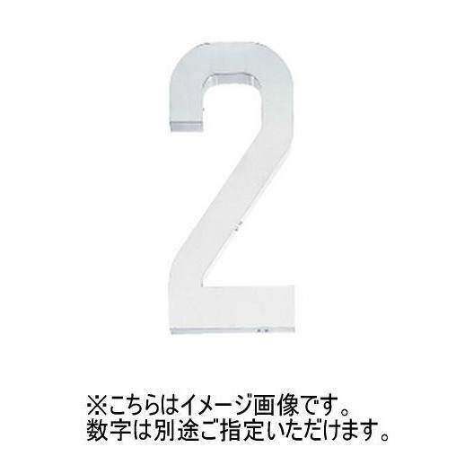 神栄ホームクリエイト(新協和) SK-7030 ステンレス棟番号 数字 数字 ヘアライン