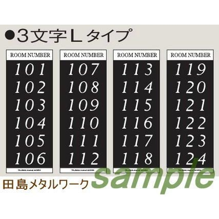 田島メタルワーク 宅配便送料無料 ルームナンバーシール 3文字 集合ポスト用 お得セット