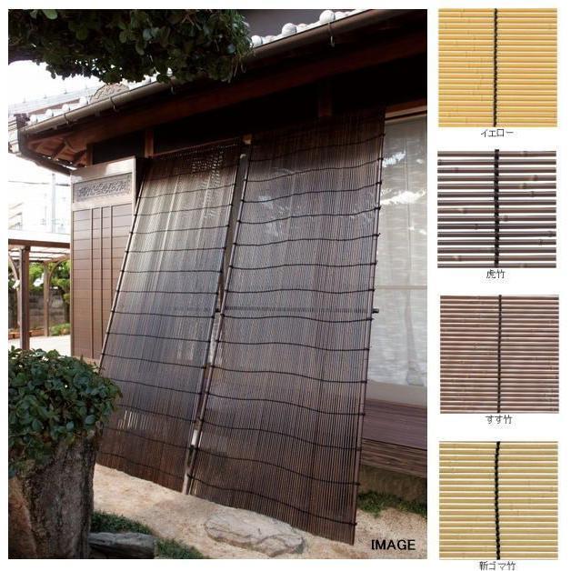 タカショー 合成竹タテス W900×H3000 すす竹