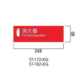 入荷予定 ユニオン 消火器ボックス 文字標識ステッカー 角ゴシック 248×80 激安☆超特価 ST-172-KG
