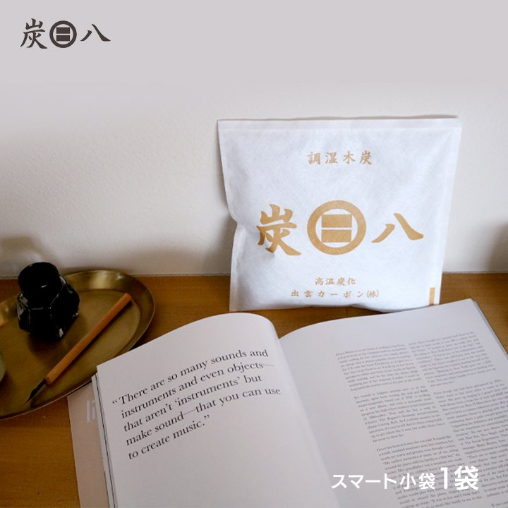除湿 消臭 炭八 スマート小袋 1袋 乾燥剤 結露 湿気 カビ予防 補聴器 保管 mb|iekarari