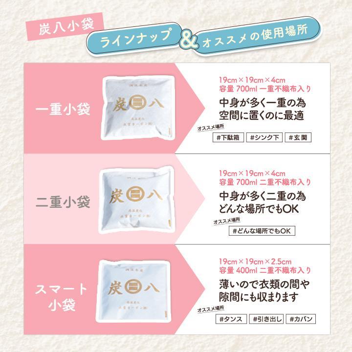 除湿 消臭 炭八 スマート小袋 1袋 乾燥剤 結露 湿気 カビ予防 補聴器 保管 mb|iekarari|02