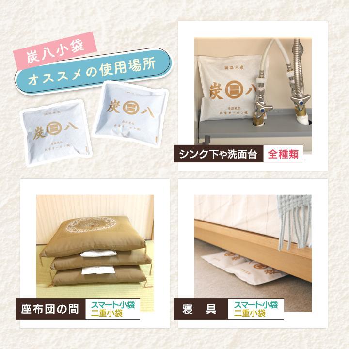 除湿 消臭 炭八 スマート小袋 1袋 乾燥剤 結露 湿気 カビ予防 補聴器 保管 mb|iekarari|05