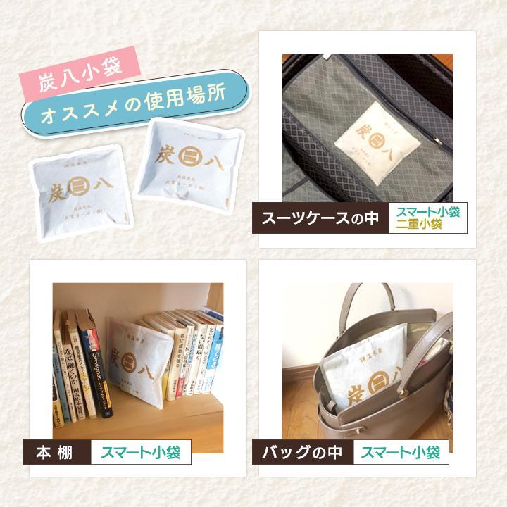 除湿 消臭 炭八 スマート小袋 1袋 乾燥剤 結露 湿気 カビ予防 補聴器 保管 mb|iekarari|08
