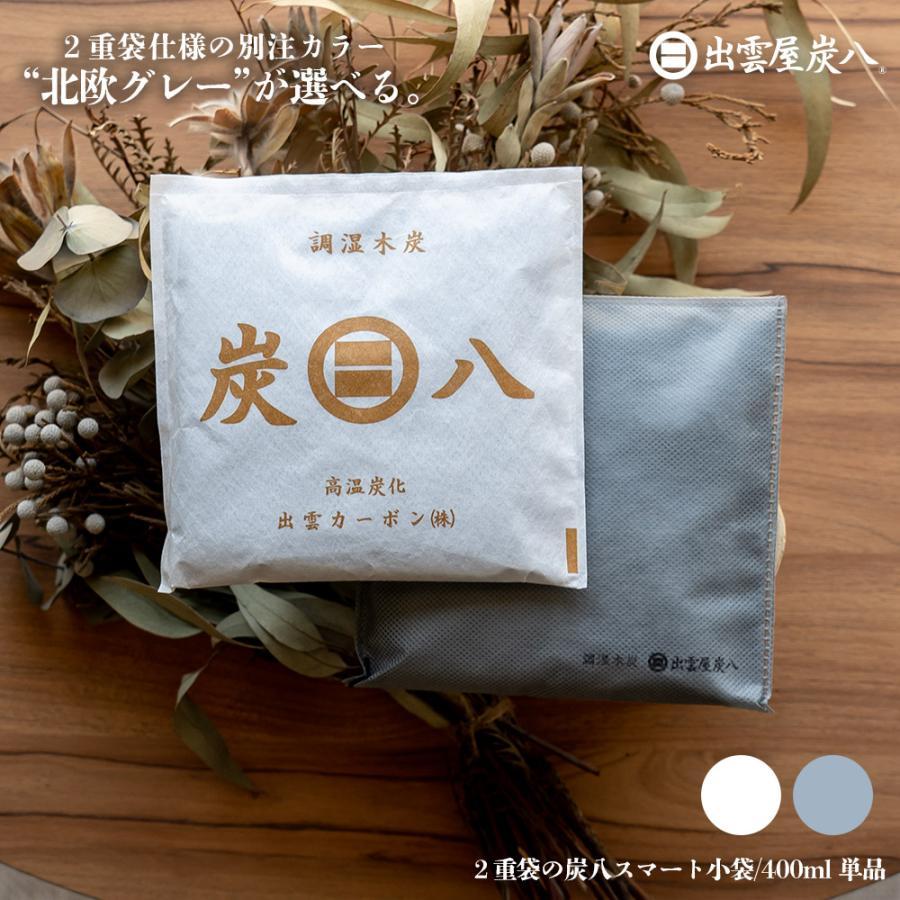 除湿剤 本店 高い素材 結露 湿気対策 炭八小袋 0.4L 繰り返し使える スマート 400ml