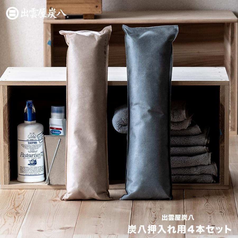 除湿剤 推奨 炭八 湿気 結露 ブランド買うならブランドオフ 消臭 4本セット 繰り返し 押入れ用 出雲屋