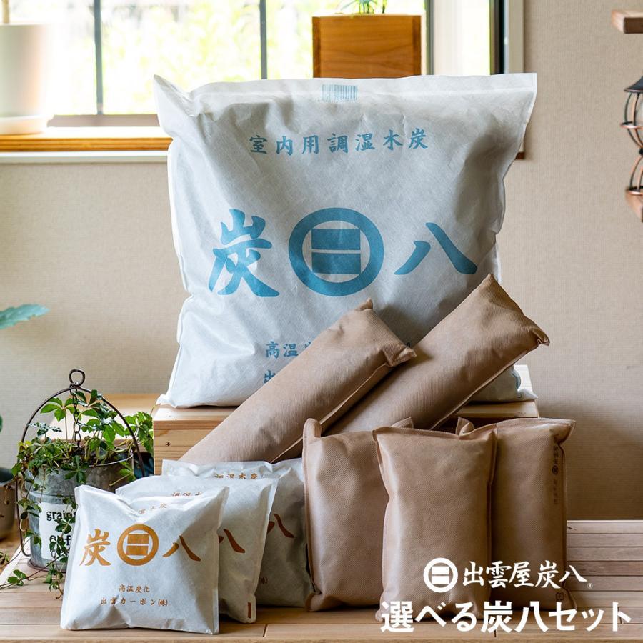 炭八 除湿剤 室内 お求めやすく価格改定 繰り返し 結露 大袋 選べるセット プレゼント 調湿 押入れ用