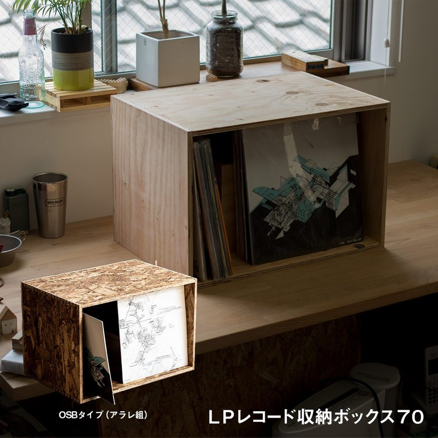 レコードボックス 入荷予定 低価格化 収納 70枚 OSB レコードラック 木箱