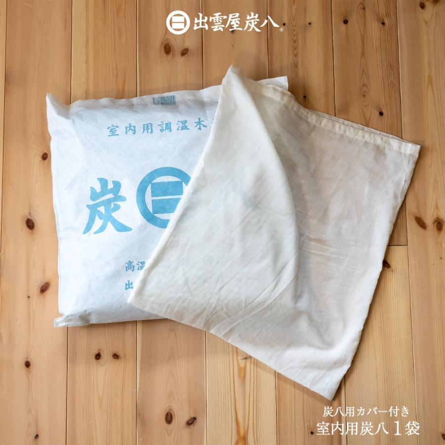 炭八 割引も実施中 お買い得品 専用カバー付き 室内用 1袋 大袋 12L