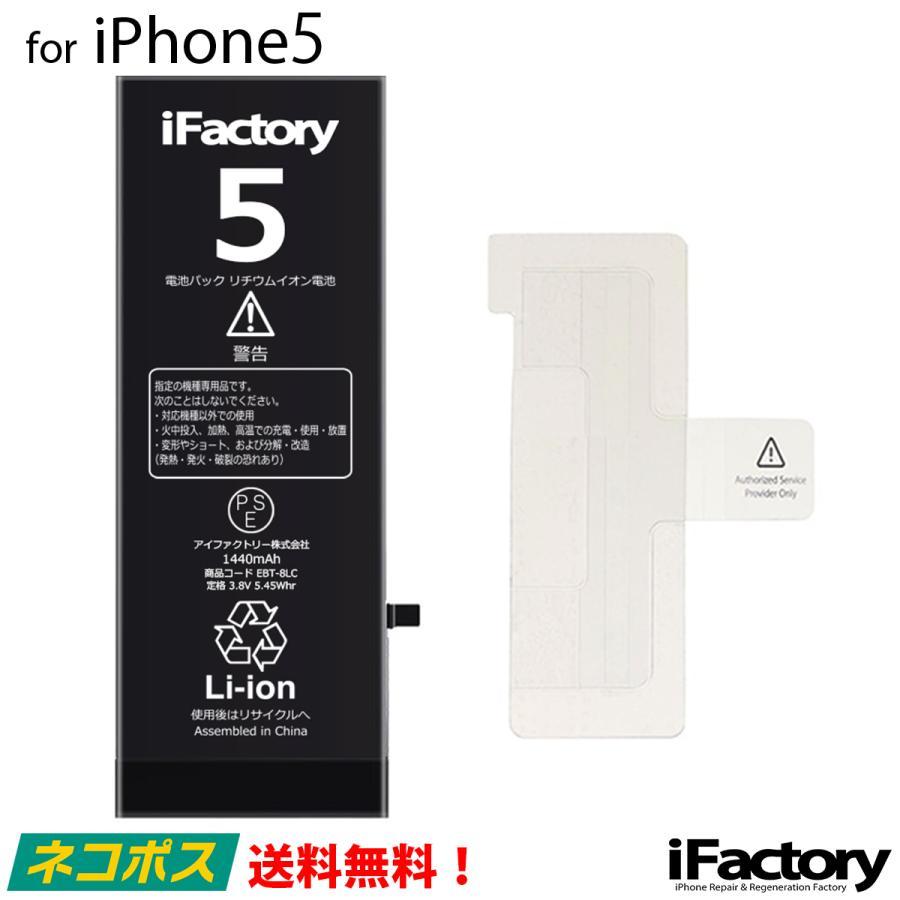 iPhone 5 バッテリー お見舞い 交換 PSE準拠 1年保証 年間定番