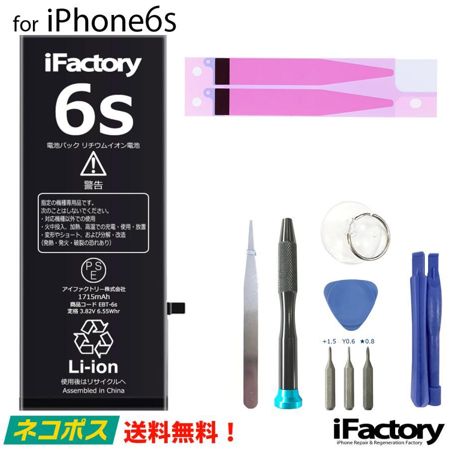 iPhone 6s バッテリー 交換 PSE準拠 感謝価格 工具セット付属 記念日 1年保証