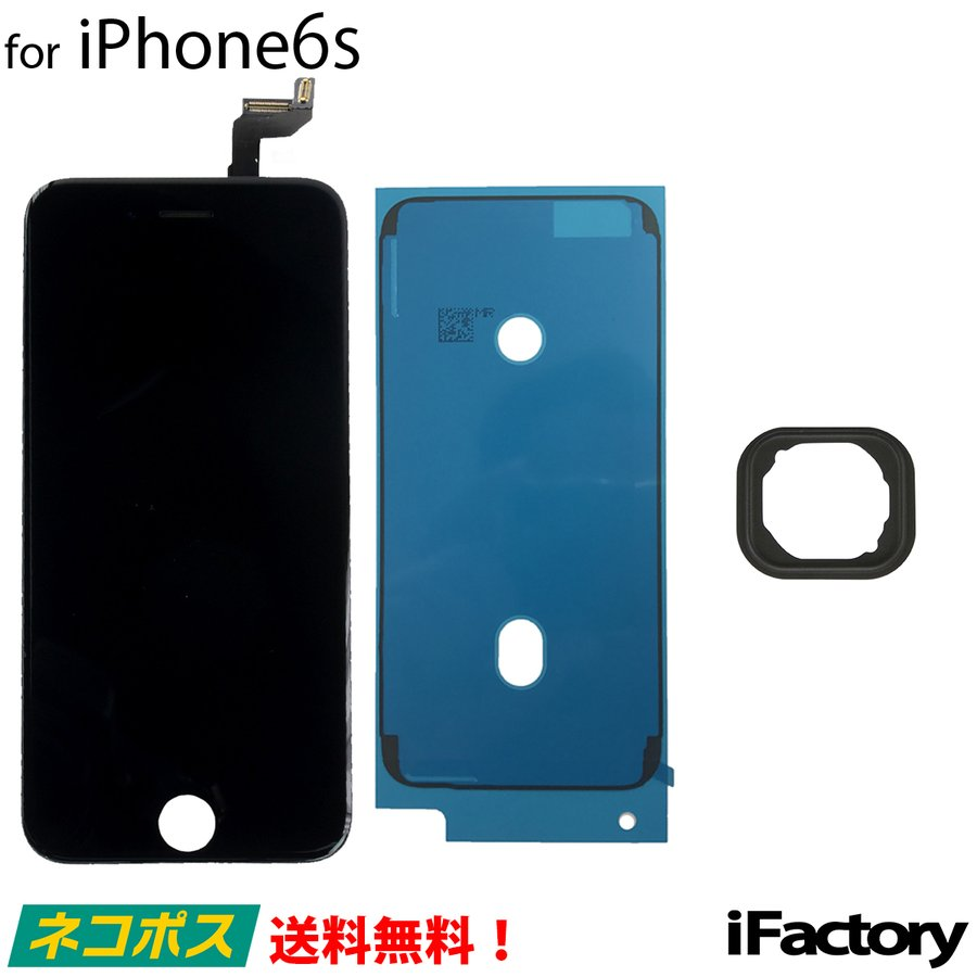 iPhone 6s 当店限定販売 互換 タッチパネル 毎日激安特売で 営業中です ブラック 液晶パネル