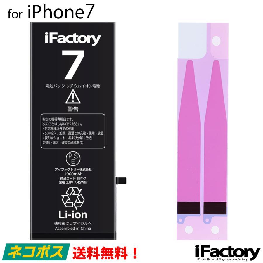 店舗 iPhone 7 バッテリー 1年保証 PSE準拠 交換 新入荷 流行