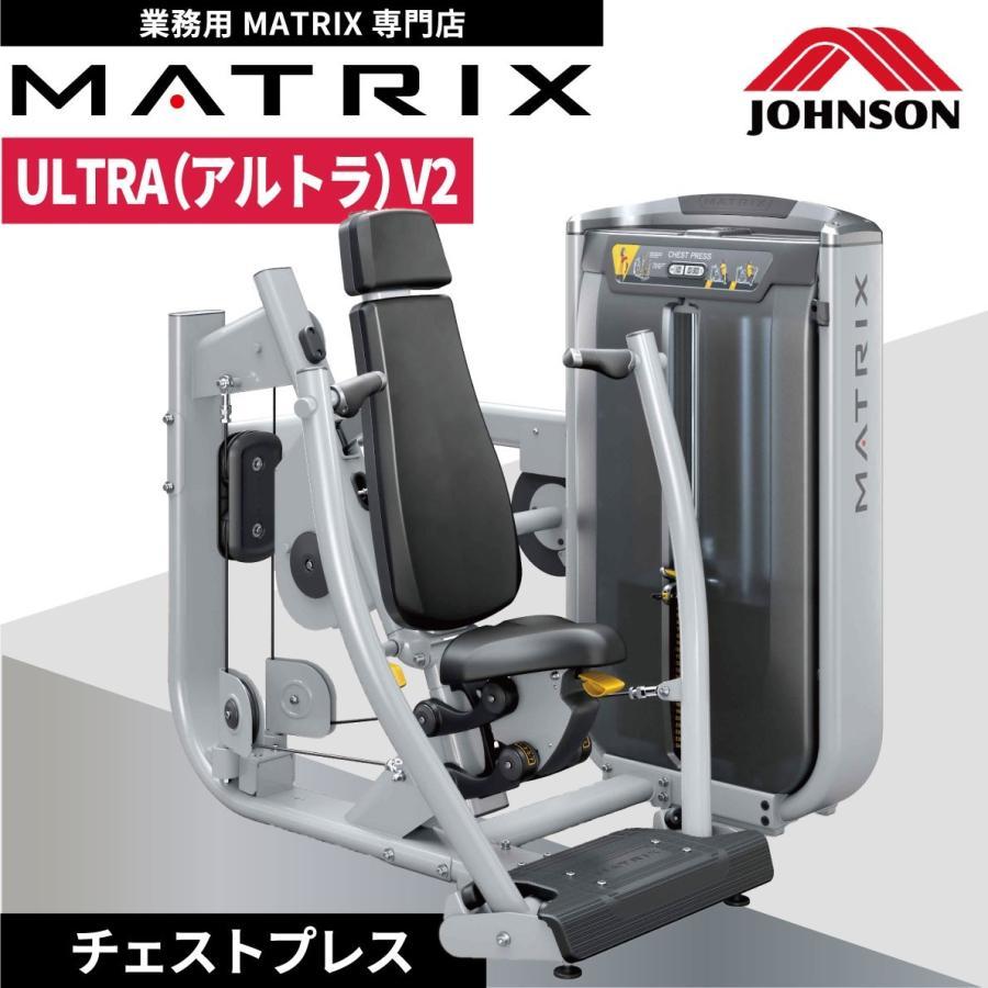 ストレングスマシン ウエイトマシン チェストプレス 業務用 ULTRAシリーズ G7-S13-V2 ジョンソン ジョンソンヘルステック ウエイトトレーニング 業務用MATRIX