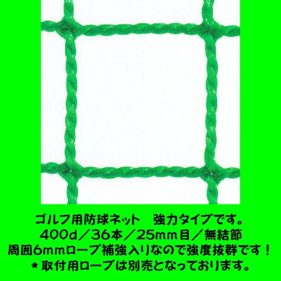 ゴルフ用防球ネット 強力タイプ 幅4m1cm〜5m×高さ13m1cm〜14mタイプ