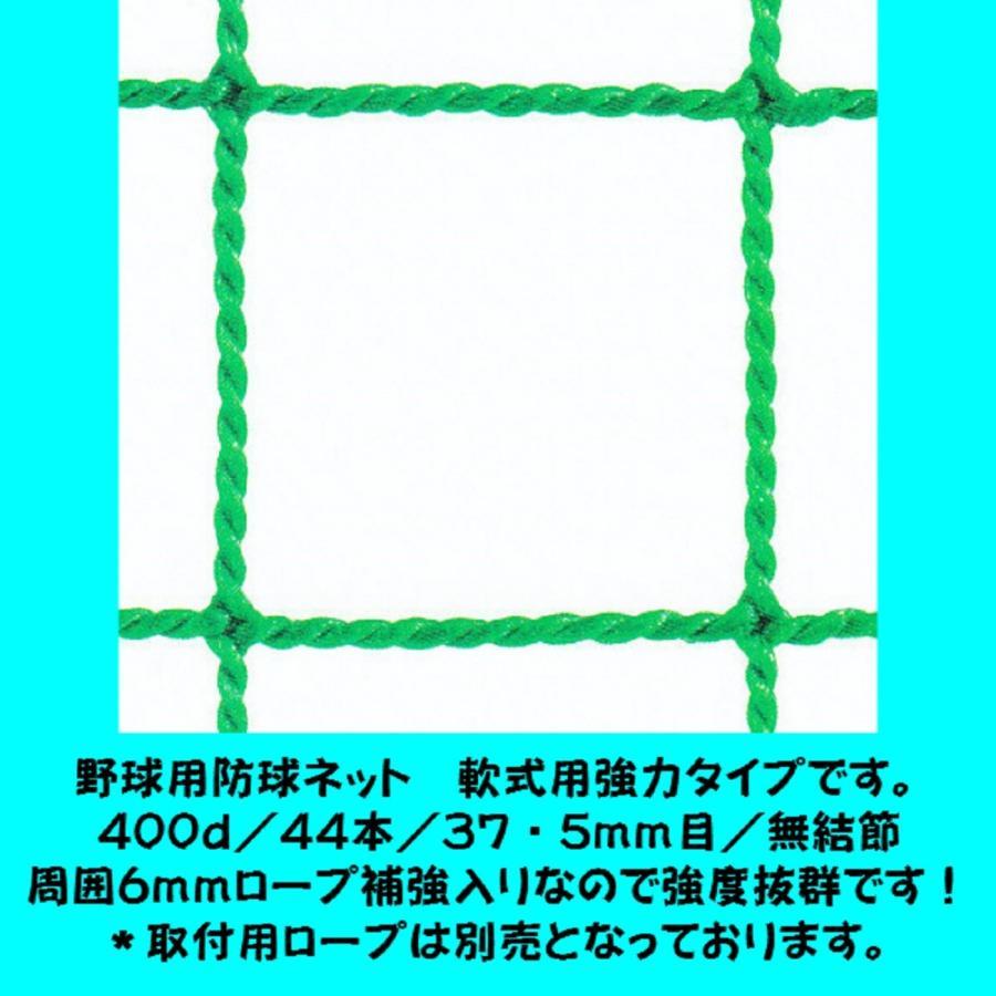 野球用防球ネット 軟式用強力タイプ 幅9m1cm〜10m×高さ14m1cm〜15mタイプ